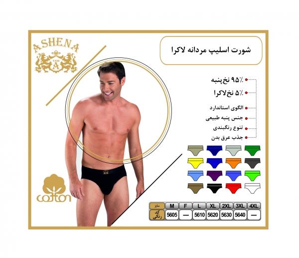 اسلیپ مردانه لاکرا