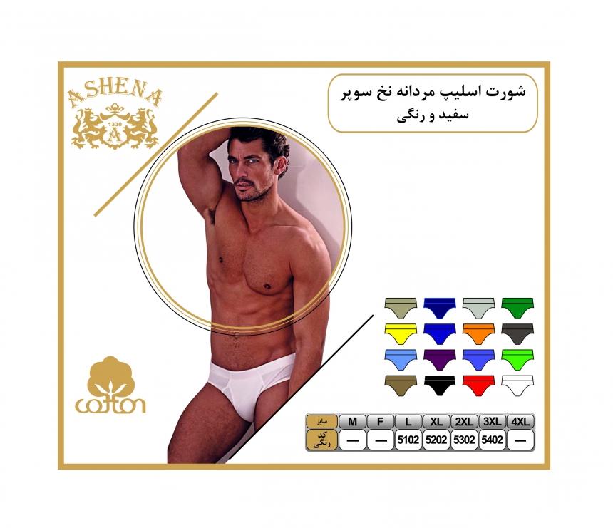 اسلیپ مردانه نخ سوپرسفید و رنگی
