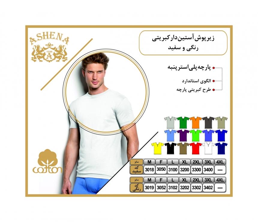 زیرپوش آستین دار کبریتی-سفید و رنگی